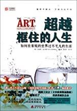 The Art of Non-Conformity (Chinese Edition)