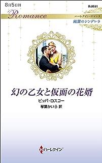 幻の乙女と仮面の花婿 (ハーレクイン・ロマンス)