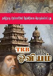 OVIYAM (TAMIL) (FIRST EDITION Book 1)