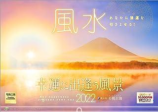 写真工房 「風水 幸運に出逢う風景」2022年 カレンダー 壁掛け 風景