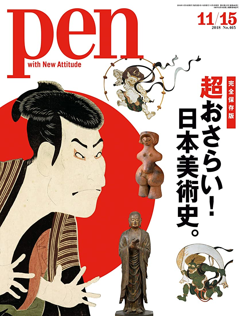 オプションねばねばマットPen (ペン) 「特集:【完全保存版】 超おさらい!日本美術史。」〈2018年11/15号〉 [雑誌]