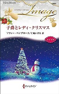 子爵とレディ・クリスマス (ハーレクイン・イマージュ)