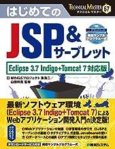 表紙: TECHNICAL MASTER はじめてのJSP&サーブレット Eclipse 3.7 Indigo+Tomcat 7対応版   WINGSプロジェクト東浩二