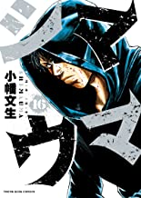 表紙: シマウマ(16) (ヤングキングコミックス) | 小幡文生