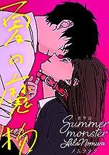 夏の魔物 分冊版 : 9 (アクションコミックス)