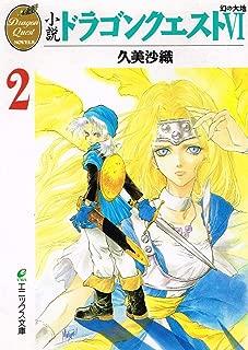 小説 ドラコンクエスト6―幻の大地〈2〉 (エニックス文庫)