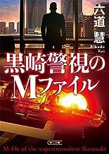 表紙: 黒崎警視のMファイル (朝日文庫) | 六道 慧