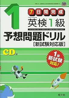 【CD付】7日間完成 英検1級予想問題ドリル 新試験対応版 (旺文社英検書)