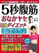 表紙: わかさ夢MOOK52 5秒腹筋 おなかヤセ速ダイエット (WAKASA PUB) | わかさ・夢21編集部