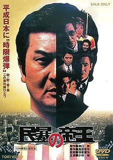 民暴の帝王 [DVD]