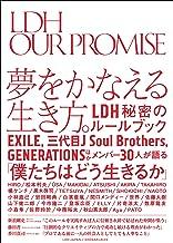 表紙: LDH OUR PROMISE | 株式会社LDHJAPAN