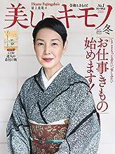 表紙: 美しいキモノ 2020年冬号 (2020-11-19) [雑誌]   ハースト婦人画報社