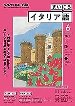 NHKラジオ まいにちイタリア語 2021年6月号 [雑誌] (NHKテキスト)