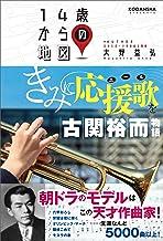 表紙: きみに応援歌を 古関裕而物語 | 大野益弘