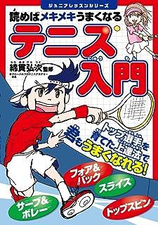 読めばメキメキうまくなる テニス入門 (ジュニアレッスンシリーズ)...