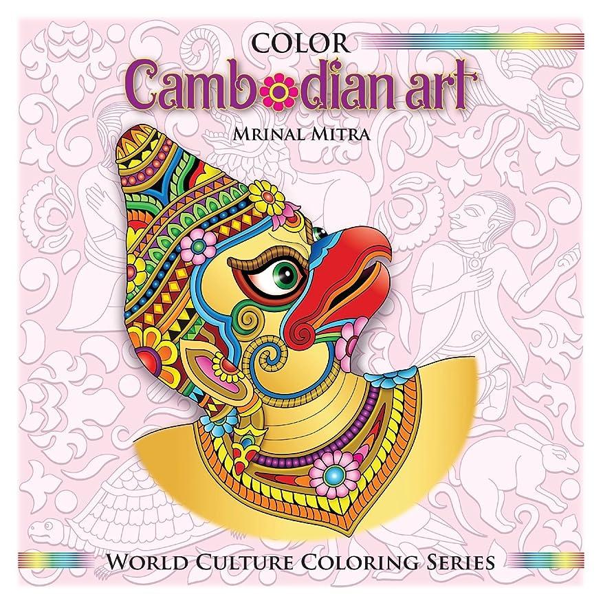 余裕がある修正ポーズColor Cambodian Art (World Culture Coloring Series)