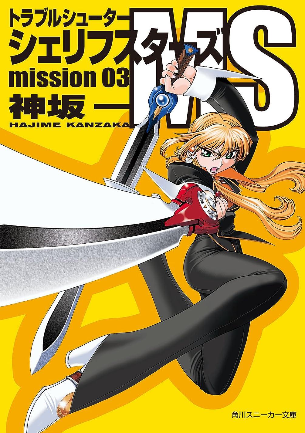 人種処方完全に乾くトラブルシューター シェリフスターズMS mission03 (角川スニーカー文庫)