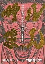 表紙: サルでも描けるまんが教室 サルまん 21世紀愛蔵版 下 (コミックス単行本) | 相原コージ