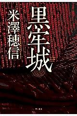 黒牢城 (角川書店単行本) Kindle版