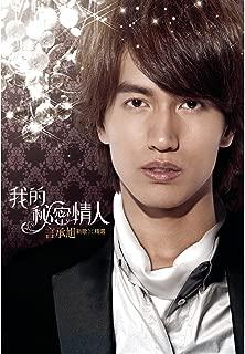 Xiang Yao Ai Ni (Album Version)