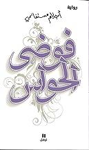 Fawda El Hawas - فوضى الحواس