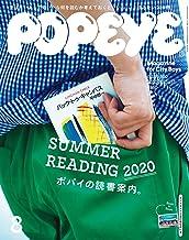 表紙: POPEYE(ポパイ) 2020年 8月号 [ポパイの読書案内。] [雑誌] | ポパイ編集部