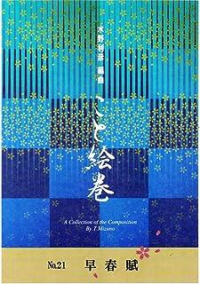 こと絵巻 NO.21「 早春賦 」 水野利彦 編曲 筝 楽譜 琴 koto