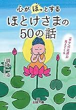 表紙: 心が「ほっ」とするほとけさまの50の話―――「幸せへの近道」が見えてくる (王様文庫) | 岡本 一志