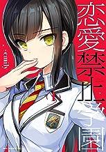 表紙: 恋愛禁止学園 1 (MFC キューンシリーズ) | emily