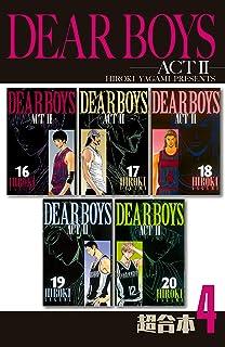 DEAR BOYS ACT2 超合本版(4) (月刊少年マガジンコミックス)