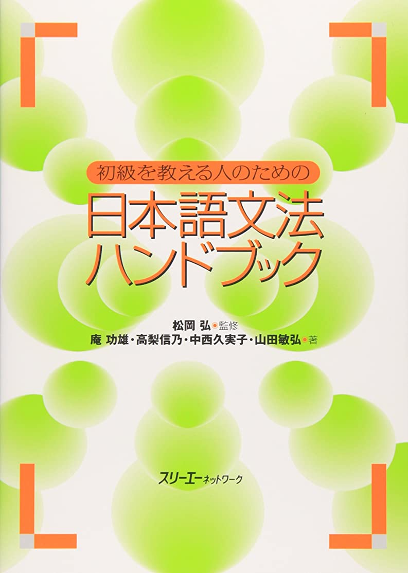 うねるまぶしさ腸初級を教える人のための日本語文法ハンドブック
