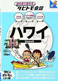 ハワイ (タビトモ会話)