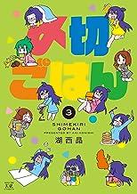 表紙: 〆切ごはん 3巻 (まんがタイムKRコミックス)   湖西晶