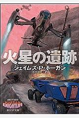 火星の遺跡 (創元SF文庫) Kindle版