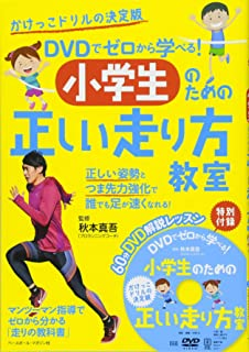 DVDでゼロから学べる! 小学生のための走り方教室