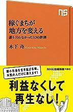表紙: 稼ぐまちが地方を変える 誰も言わなかった10の鉄則 (NHK出版新書) | 木下 斉