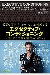 エグゼクティブ・コンディショニング ACTIVE HEALTH Kindle版
