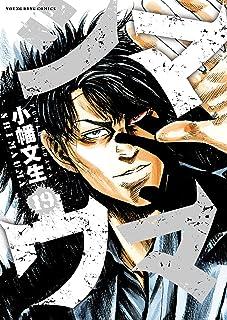 シマウマ(19) (ヤングキングコミックス)