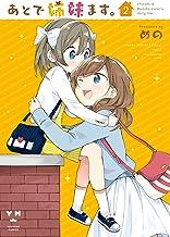 表紙: あとで姉妹ます。: 2 (百合姫コミックス)   めの
