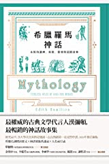 希臘羅馬神話【全新修訂版】:永恆的諸神、英雄、愛情與冒險故事 (Traditional Chinese Edition) Kindle Edition