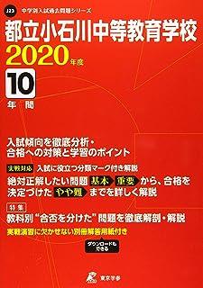 都立小石川中等教育学校  2020年度版《過去10年分収録》 (中学別入試過去問題シリーズ J23)