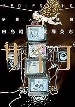 表紙: 多重人格探偵サイコ(20) (角川コミックス・エース) | 田島昭宇×大塚英志