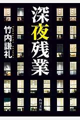 深夜残業 (角川文庫) Kindle版