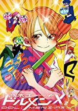 表紙: ドルメンX(2) (ビッグコミックス) | 高木ユーナ