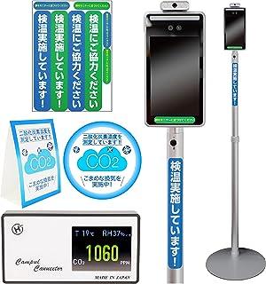 【感染症対策】サーモマネージャーEX & CO2センサー 日本製 専用ステッカー&POPセット CO2 測定器 二酸化炭素濃度