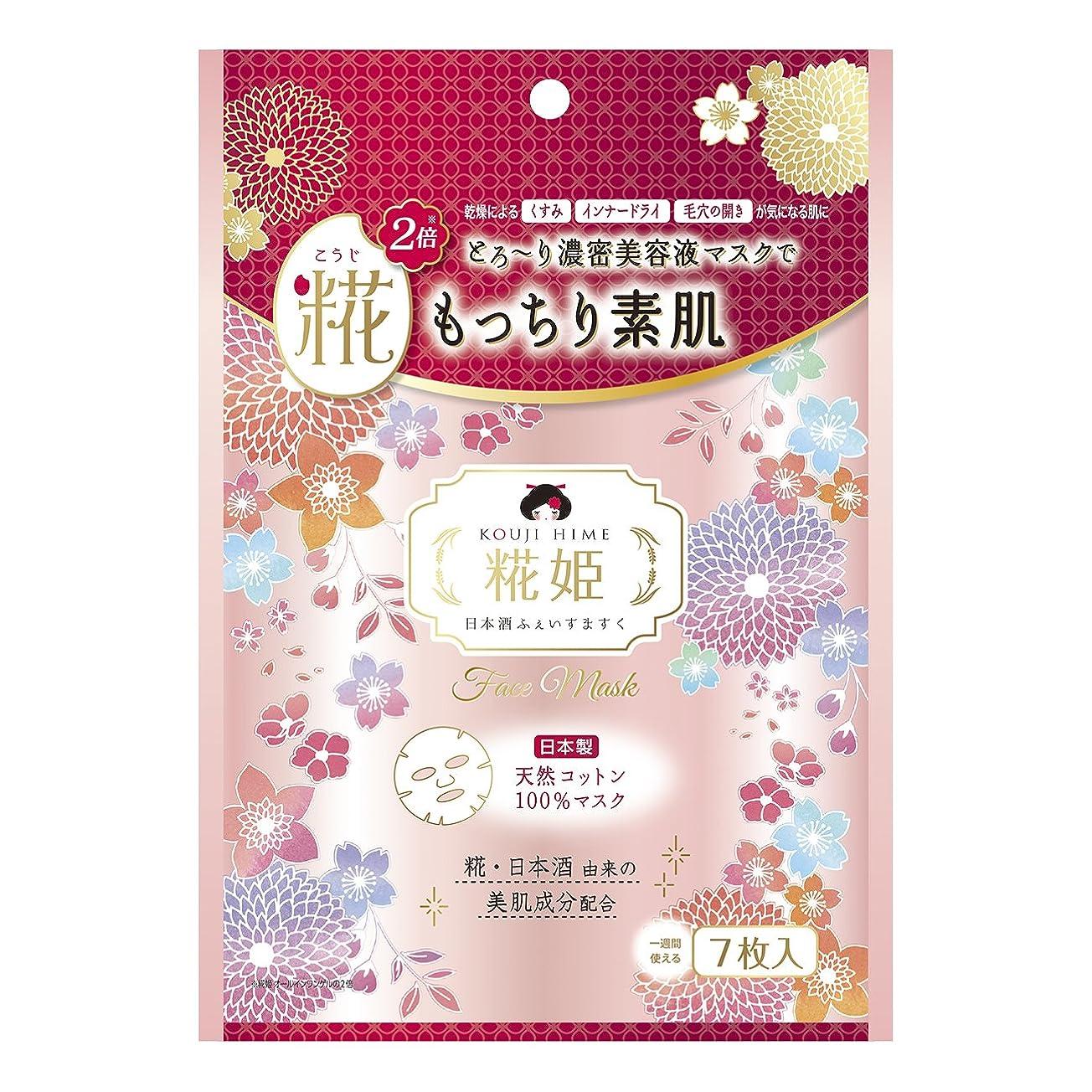 夕方起訴する項目糀姫 ふぇいすますく 7枚入 (エッセンス 110mL)