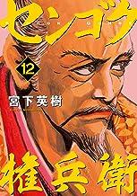 表紙: センゴク権兵衛(12) (ヤングマガジンコミックス) | 宮下英樹