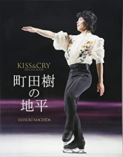 KISS & CRY SPECIAL BOOK『町田樹の地平』 (TOKYO NEWS MOOK 764号)
