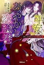 表紙: 平安あやかし恋絵巻 麗しの東宮さまと秘密の夜 (蜜猫novels) | 上主沙夜