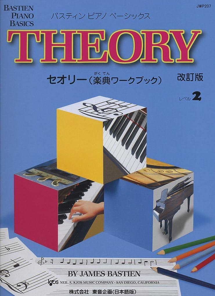 芝生被害者アクティブJWP207 ピアノベーシックス セオリー(楽典ワークブック) レベル2 改訂版